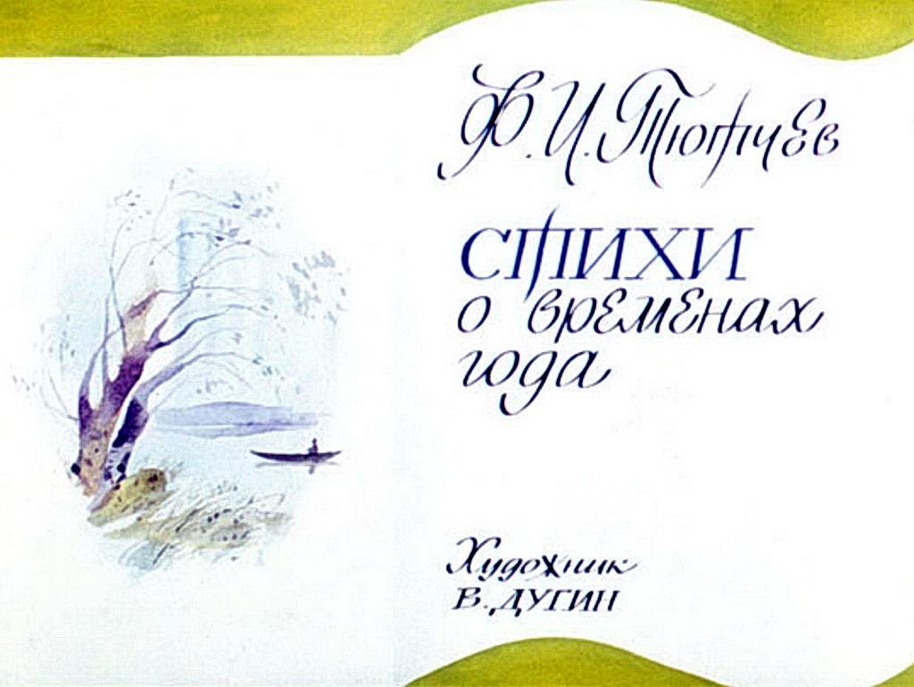 Пушкин стих лучами вешними лучами
